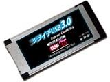 ツライチUSB3.0 Express SD-EP34U3N-W1 (USB3.0) 製品画像