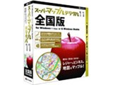 スーパーマップル・デジタル11 全国版 製品画像