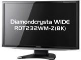 Diamondcrysta WIDE RDT232WM-Z(BK) [23インチ] 製品画像
