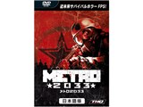 メトロ 2033 日本語版 製品画像