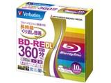 Verbatim VBE260NP10V1 [BD-RE DL 2倍速 10枚組] 製品画像