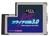 ツライチUSB3.0 54mmExpress版 SD-EP54U32-W1 [USB3.0] 製品画像