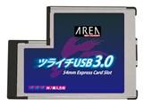 ツライチUSB3.0 54mmExpress版 SD-EP54U32-W1 [USB3.0 バルク] 製品画像