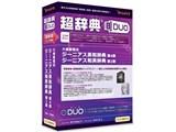 超辞典DUO 大修館 ジーニアス英和辞典 第4版/ジーニアス和英辞典 第2版 製品画像