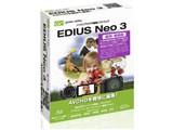 EDIUS Neo 3 優待乗換版 製品画像