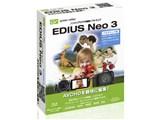 EDIUS Neo 3 アカデミック版 製品画像