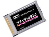 ツライチUSB2.0 POWER BOOSTERモデル SD-CBU2-ZZ [USB2.0]