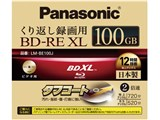 LM-BE100J [BD-RE XL 2倍速 1枚]