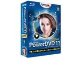 PowerDVD 11 Ultra 製品画像