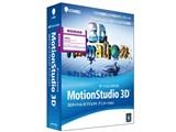 MotionStudio 3D 特別優待版 製品画像