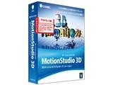 MotionStudio 3D アカデミック版 製品画像