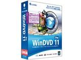 WinDVD Pro 11 特別優待版/アップグレード版 製品画像