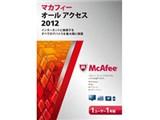 マカフィー オールアクセス 2012 1年1ユーザー 製品画像