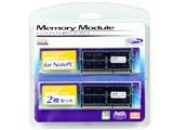 W3N1333F-8G [SODIMM DDR3 PC3-10600 8GB 2枚組] 製品画像