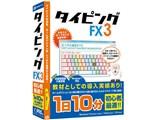 タイピングFX3 製品画像