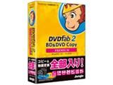 DVDFab2 BD&DVD コピープレミアム 製品画像