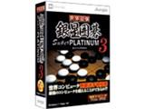 世界最強銀星囲碁 Super PLATINUM 3 製品画像