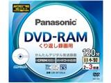 LM-AF120LA [DVD-RAM 3倍速 1枚] 製品画像