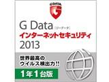 G Data インターネットセキュリティ 2013 1年1台 ダウンロード版 製品画像