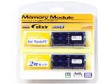 W3N1600Q-4G [SODIMM DDR3 PC3-12800 4GB 2枚組] 製品画像