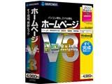 ホームページ V3 製品画像