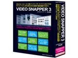 VIDEO SNAPPER 3 Windows 8対応版 製品画像