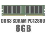 DIMM DDR3 SDRAM PC3-12800 8GB 製品画像