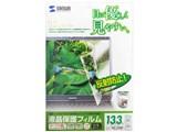 液晶保護反射防止フィルム LCD-133W2