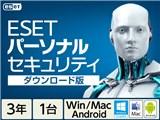 ESET パーソナル セキュリティ 3年版 ダウンロード版 製品画像