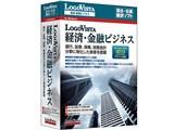 LogoVista 経済・金融ビジネス 製品画像
