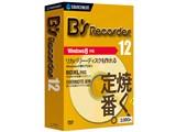 B's Recorder 12 製品画像