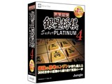 世界最強銀星将棋 Super PLATINUM 4 製品画像