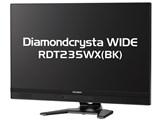 Diamondcrysta WIDE RDT235WX(BK) [23インチ ブラック] 製品画像