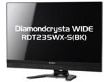 Diamondcrysta WIDE RDT235WX-S(BK) [23インチ ブラック] 製品画像