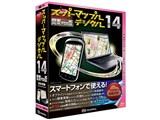 スーパーマップル・デジタル14 関東甲信越版 製品画像
