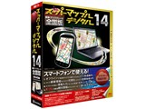 スーパーマップル・デジタル14 乗換・アップグレード 全国版 製品画像
