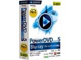 PowerDVD EXPERT 5 Blu-ray 製品画像