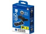 置くだけ充電スタンド for ワイヤレスコントローラー(DUALSHOCK4) PS4-017 製品画像