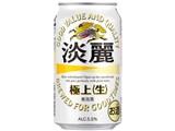 淡麗 極上<生> 350ml ×24缶