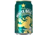 ホワイトベルグ 350ml ×24缶