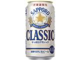 サッポロ クラシック 350ml ×24缶