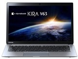 dynabook KIRA V63 V63/28M PV63-28MKXS 製品画像