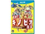 進め! キノピオ隊長 [Wii U] 製品画像