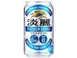 淡麗プラチナダブル 350ml ×24缶