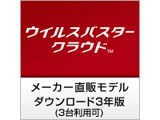 ウイルスバスター クラウド ダウンロード3年 2014年9月発売版 製品画像