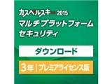 カスペルスキー 2015 マルチプラットフォーム セキュリティ 3年プレミアライセンス ダウンロード版 製品画像