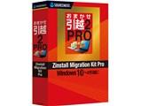 おまかせ引越 Pro 2 製品画像