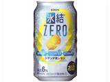氷結ZEROシチリア産レモン 350ml ×24缶