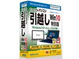 ファイナルパソコン引越し Win10特別版 USBリンクケーブル付 製品画像