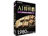 AI将棋 GOLD 4 [Windows 10対応版]